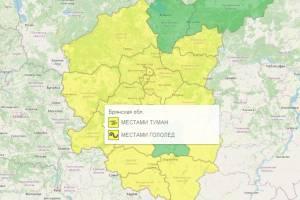 В Брянской области из-за тумана и гололеда продлили желтый уровень опасности