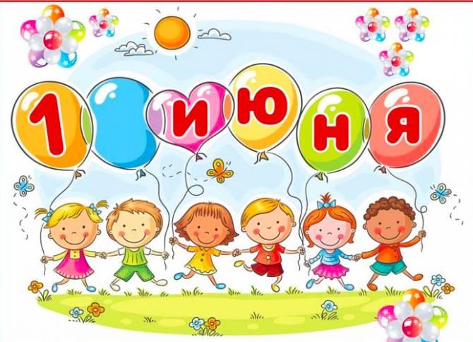 В Брянской области День защиты детей отметят онлайн