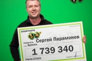 Житель Брянска выиграл в лотерею более 1,7 млн рублей