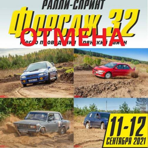 В Брянске отменили ралли-спринт «Форсаж-32»