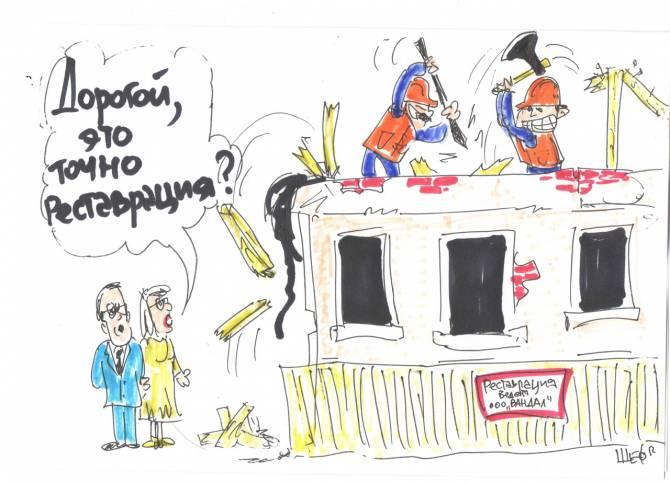 Брянский карикатурист высмеял реконструкцию исторического здания