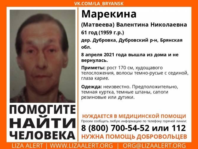 В Брянской области ищут пропавшую 61-летнюю Валентину Марекину