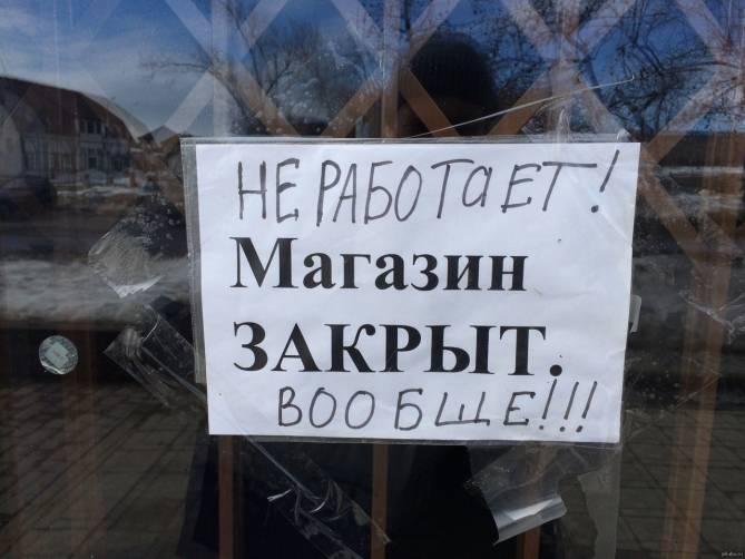 На Брянщине приостановили работу объектов розничной торговли