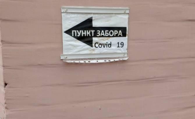 На Брянщине за сутки на COVID-19 проверили 2080 человек