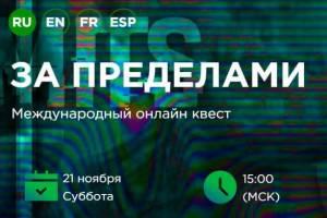 Брянцев пригласили на международный исторический онлайн-квест