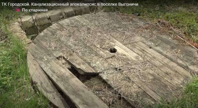 Назад в Средневековье: в Выгоничах случился канализационный апокалипсис
