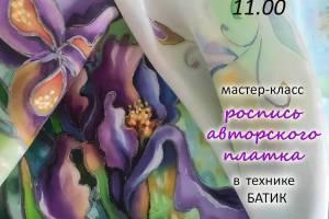 Брянцев позвали на мастер-класс по росписи платка