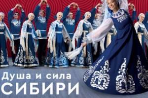 Брянцев позвали на концерт «Душаисила Сибири»