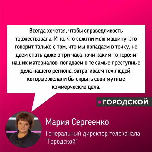 Мария Сергеенко о поджоге автомобиля