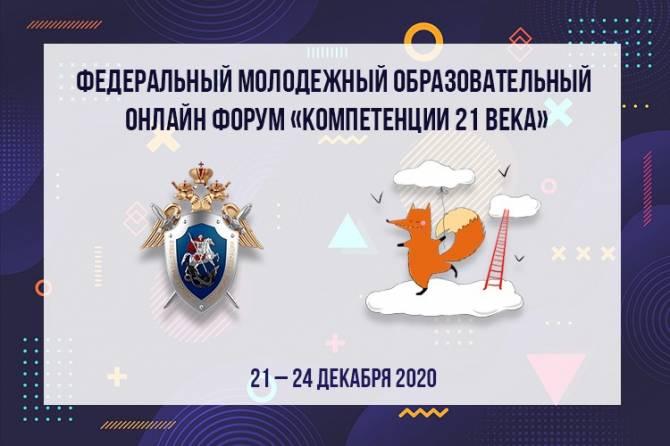 Брянские кадеты примут участие в молодежном образовательном онлайн-форуме