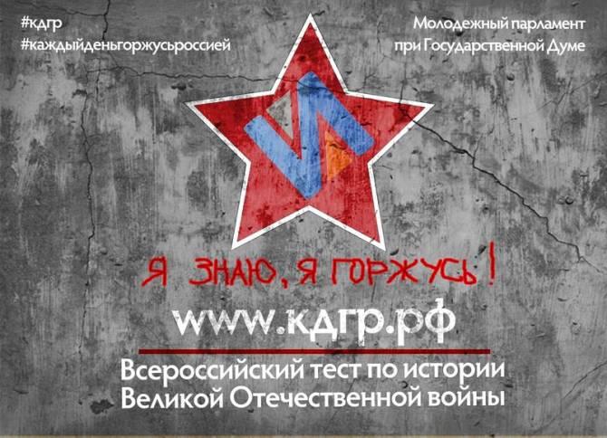 Брянцам предложили проверить знания истории Великой Отечественной войны