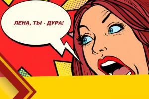 Фраза «Лен, ты дура?» стала символом выборов в Брянской области