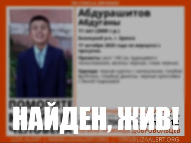 В Брянске пропавшего 11-летнего мальчика нашли живым