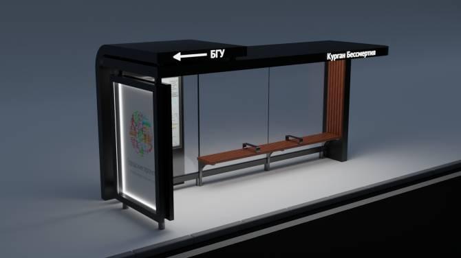 Фонд Варламова сделал дизайн красивой остановки для Брянска