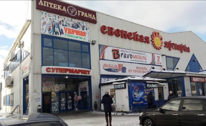 В Брянске на Новостройке закрылся гипермаркет «Свенская ярмарка»