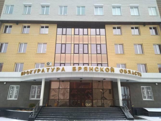 В Брянской прокуратуре пройдёт приём по вопросам получения образования