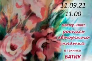 Брянцев пригласили на мастер-класс по росписи авторского платка