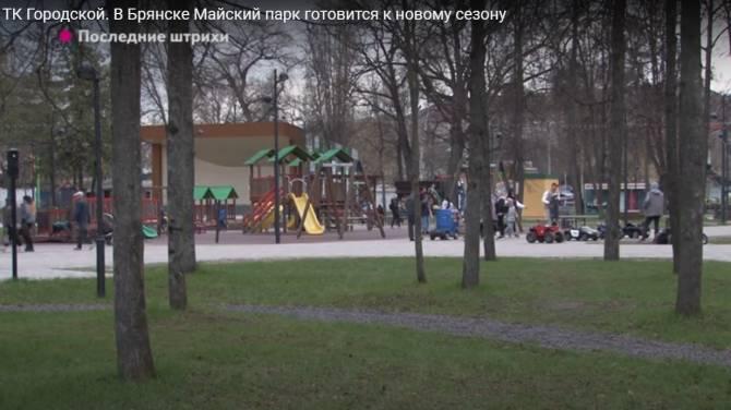 В Брянске Майский парк готовится к новому сезону
