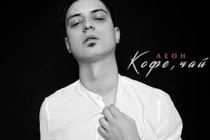 Брянский певец Леон презентовал новый трек