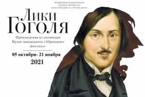 Брянцев пригласили на выставку «Лики Гоголя» в Овстуге