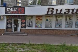В Брянске наказали двух продавцов суши без масок