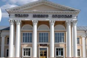 На проект реконструкции брянского ТЮЗа выделили 16 млн рублей