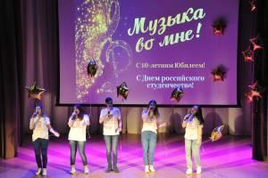 В Брянске Татьянин день отметили концертом студии «Живой звук»