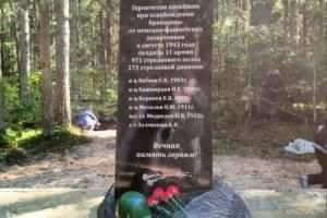 В Белых Берегах установили памятник погибшим солдатам 11-й Армии