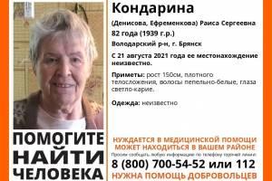 В Брянске ищут пропавшую 82-летнюю Раису Кондарину