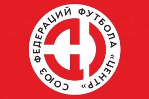 Молодёжная команда брянского «Динамо» выступит в первенстве СФФ «Центр»