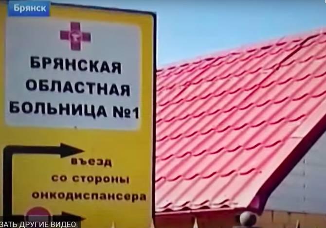 О росте зараженных коронавирусом на Брянщине рассказал «Первый канал»