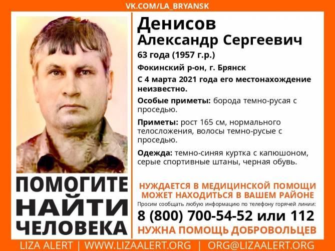 В Брянске пропал без вести 63-летний мужчина
