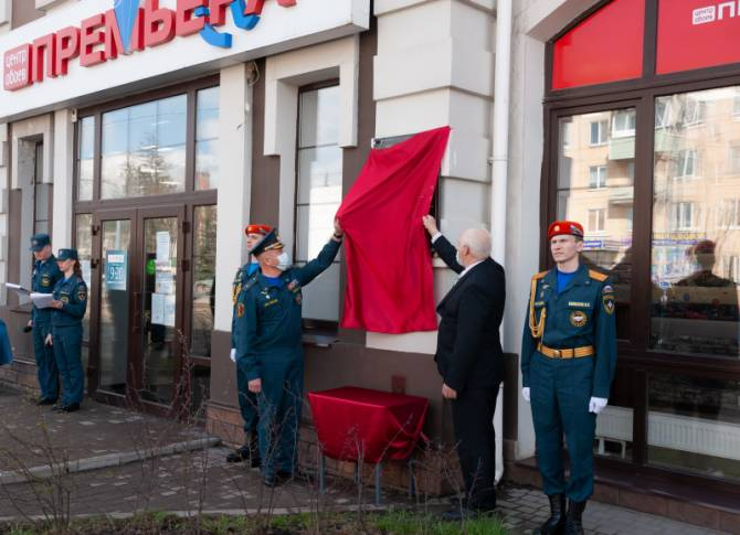 В Брянске установили мемориальную доску пожарным-партизанам