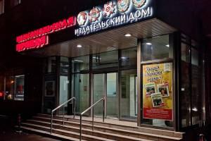 Газета «Комсомольская правда» отмечает 95-летний юбилей