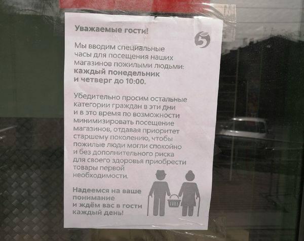 Брянским пенсионерам посоветовали реже ходить по магазинам из-за коронавируса