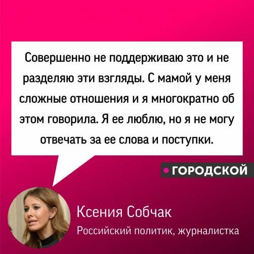 Собчак не поддержала Нарусову в критике «бомжеватых» пикетчиков