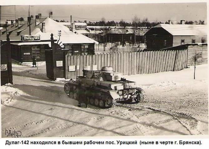 Брянский суд запретил сдавать в аренду бараки концлагеря «Дулаг-142»