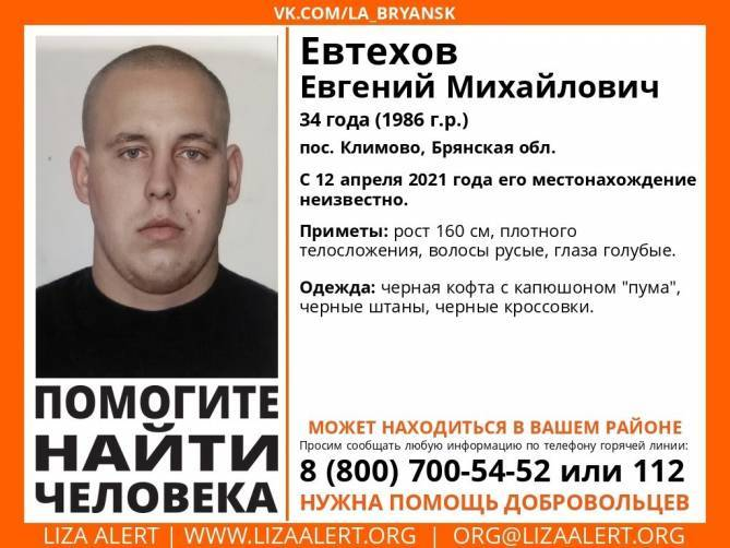 В Брянской области нашли живым 34-летнего Евгения Евтехова