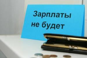 В Брянске мужчину выкинули с работы без зарплаты