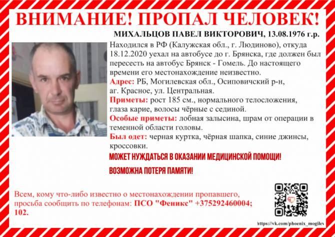 В Брянске разыскивают 45-летнего белоруса Павла Михальцова