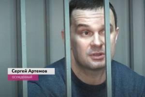 Брянский суд не смягчил приговор осуждённому экс-полковнику Сергею Артемову