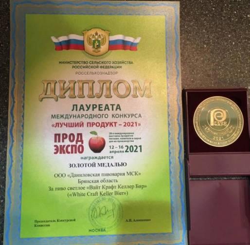 Брянское пиво отметили золотой медалью международного конкурса