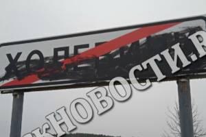 Под Новозыбковом замазали указатель с новым названием села