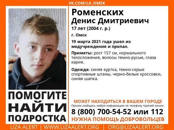 В Брянске ищут сбежавшего из больницы в Омске 17-летнего парня