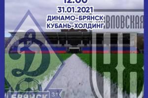 Брянское «Динамо» сыграет в Ессентуках с клубом «Кубань-Хоолдинг»