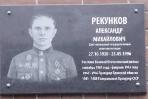В Брянске появится сквер в честь генпрокурора Рекункова