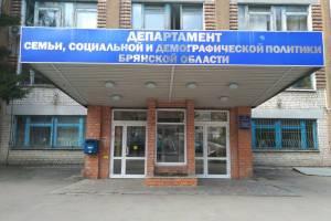 В Брянской области департамент социальной политики сменил руководителя