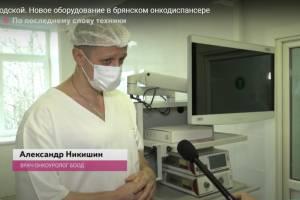 Брянский онкодиспансер обеспечили высокоточным оборудованием