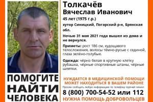 В Брянской области ищут пропавшего 45-летнего мужчину