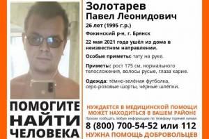 В Брянске нашли живым 26-летнего Павла Золотарева